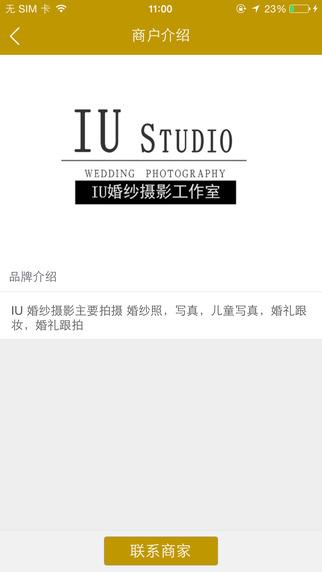 玩生活App|IU婚纱摄影免費|APP試玩