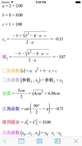 Super Calc Free - Formula multi parameter function calculator based on chain dynamics