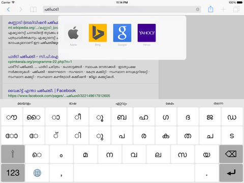 Malayalam Keyboard for iOS Screenshots