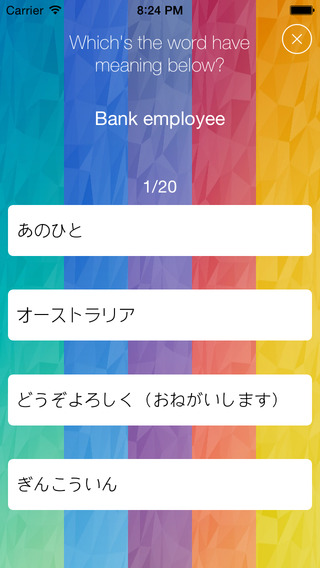 Japanese learn word