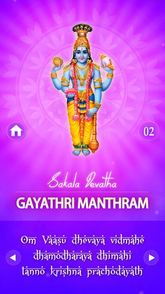 Sakala Devatha For Gayathri Mantram
