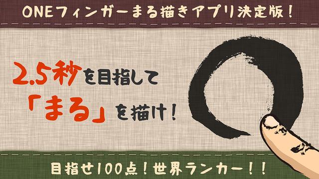 ONEフィンガーまる描きアプリ決定版! - まる。