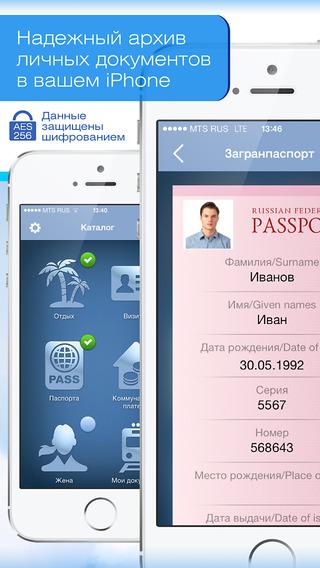 Архивариус FREE - надежный архив личных документов в вашем iPhone