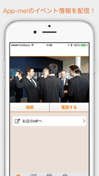 App-me イベントアプリ