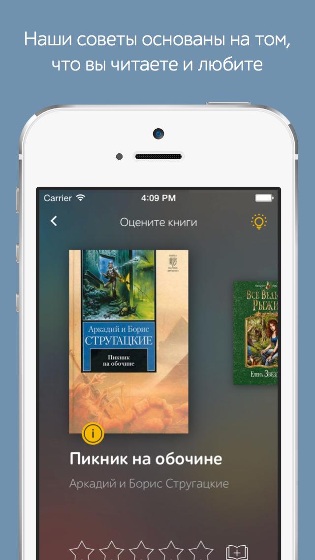 Как в айфон скачать книгу на русском