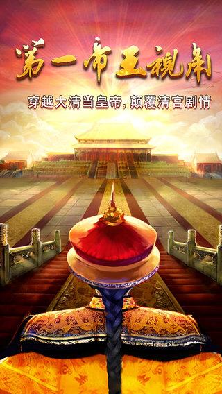 我在大清当皇帝HD-2015最新经典清宫穿越大作