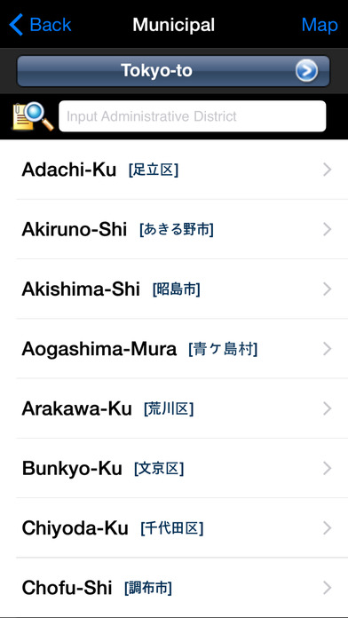 Gogo Navigator - JAPAN iPhone Screenshot 4