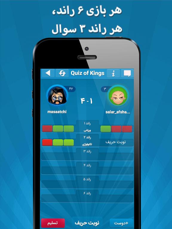 دانلود بازی quiz of king برای ویندوز فون دانلود بازی Quiz Of Kings 1.7 برای اندروید و آیفون