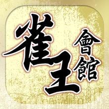 Hong Kong Mahjong Club - iOS Store App Ranking and App Store Stats