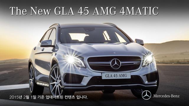 MB 카탈로그 GLA 45 AMG