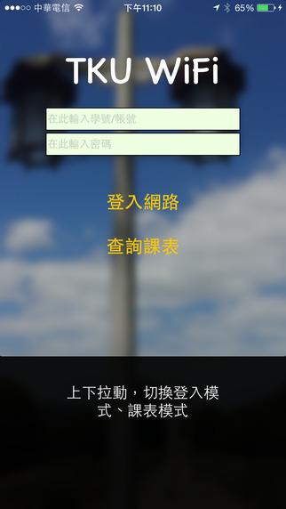 TKU WiFi - 淡江大學無線網路登入與學生課表