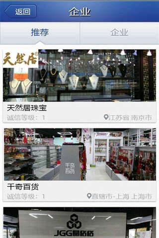义乌商贸城 screenshot 2