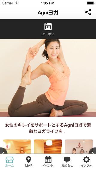 Agniヨガ【アグニヨガ】