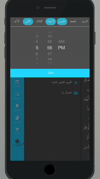 玩書籍App|Khatmat Plus | Khatmah الختمة القرآن الکریم -ختمة免費|APP試玩