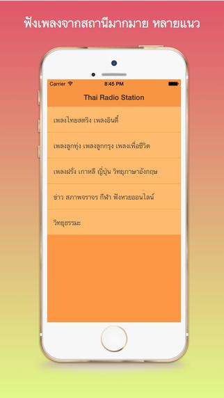 Thai Radio Station - ฟังเพลงออนไลน์