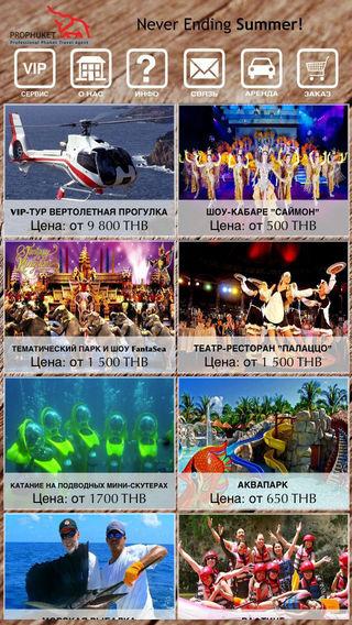 ProPhuket - лучшие экскурсии и туры о. Пхукет