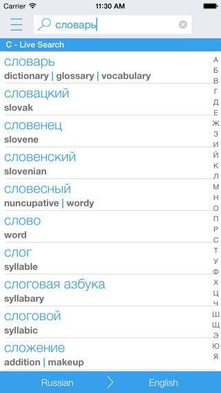 Free Russian English Dictionary and Translator Русско-английский словарь