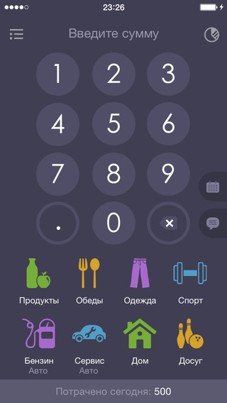 Расходы ОК - отличный учет расходов (удобный виджет сэкономит деньги, финансы и время) Screenshot