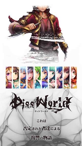 RPG ディスワールド