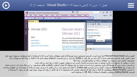 Learn -for VB 2013 آموزش فارسی