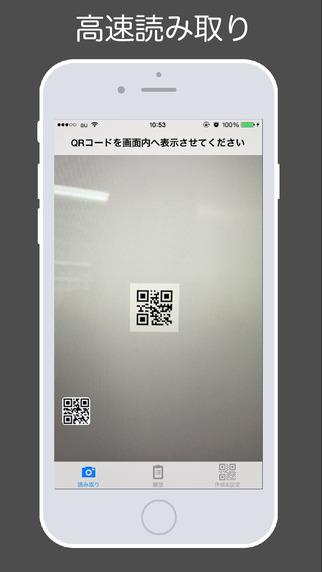 QUICQ - QR コード リーダー & メーカー 読取り & 作成