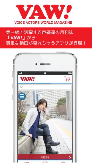 【免費娛樂App】VAW!-APP點子