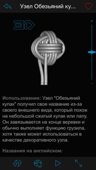 Knots 3D (узлы)