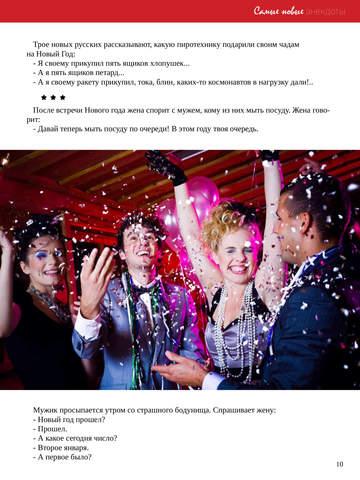 Анекдоты и юмор. Самые лучшие шутки, розыгрыши, приколы,  рассказы, смс и многое смешное в новом журнале Скриншоты10