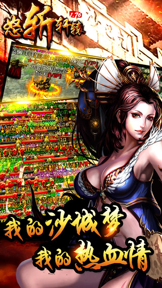 怒斩轩辕1.76-无英雄 没内功