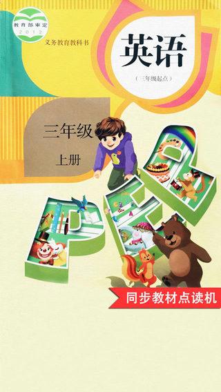 《PEP人教版小学英语三年级上册-点读机 [iOS]》