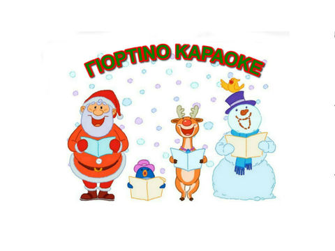 Christmas Karaoke Downloads Mp3 Greek
