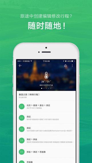 《穷游行程助手专业版—出境游行程计划,规划路线工具 [iPhone]》