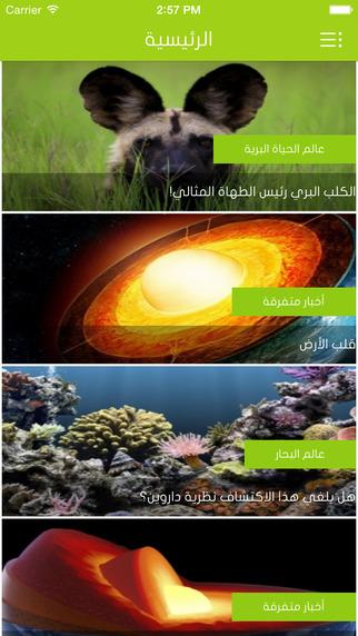 اكتشف الارض