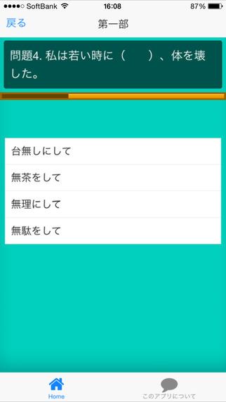 無料教育AppのJLPT N1日本語能力試験一級検定|記事Game