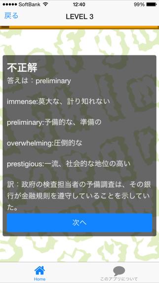無料教育AppのTOEIC英単語&熟語検定クイズ式問題集|記事Game