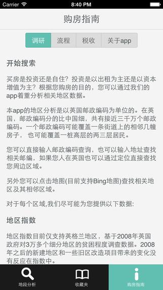 玩免費生活APP 下載BuyUKHome 英国置业顾问 app不用錢 硬是要APP