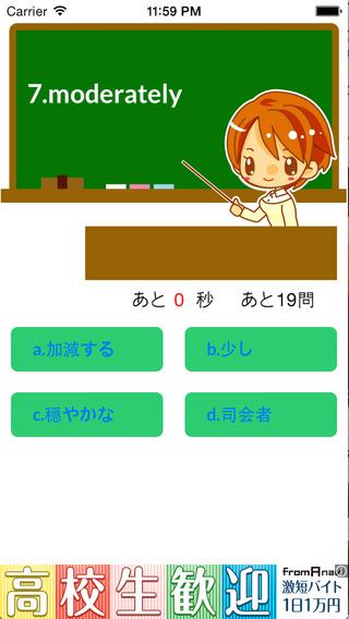 TOEIC英単語〜無料でTOEICの単語を重点学習出来る!