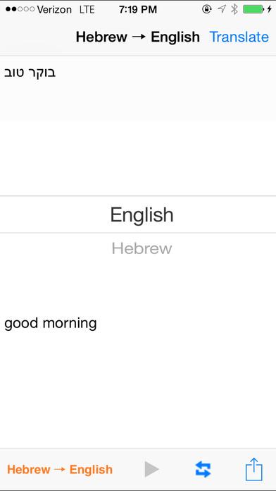 English Hebrew Translator iPhone Screenshot 1