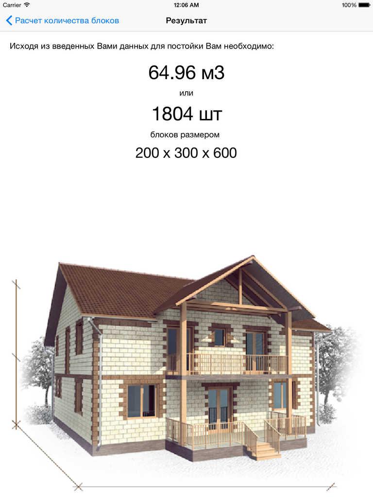 как правильно расчитать количество блоков для стоительства дома сотни разновидностей спиннеров