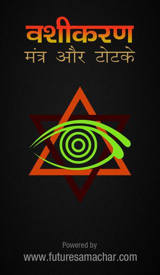Vashikaran Mantra aur Totke