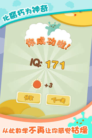 ODD - Fun mathematical game challenging your brain for kids and adults screenshot 4