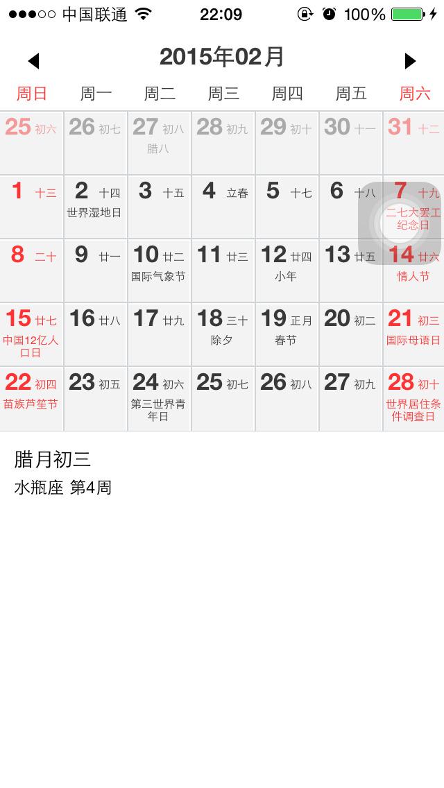 万年历2015_万年历2015iphone版免费下载图片