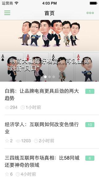 电商大爷——全网电商精选内容