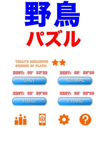 玩免費遊戲APP|下載WildBirdPuzzle app不用錢|硬是要APP