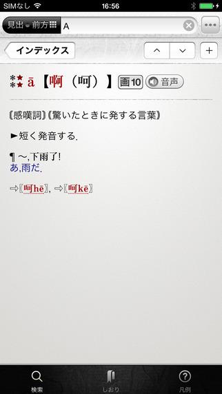 中日・日中辞典