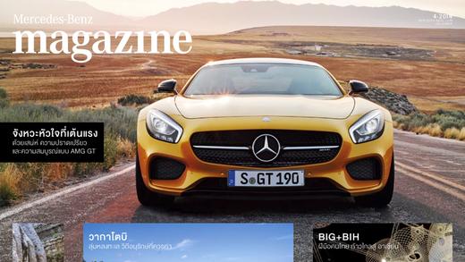 Mercedes-Benz Thailand 4 2014
