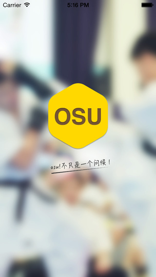 OSU-是一款专属空手道爱好者的社交应用