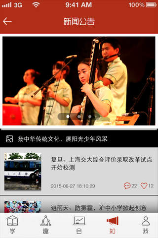 学莫愁 screenshot 2