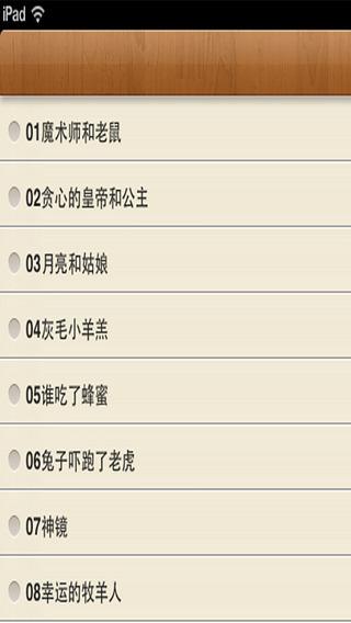 【有声读物】中华成语故事(上篇)