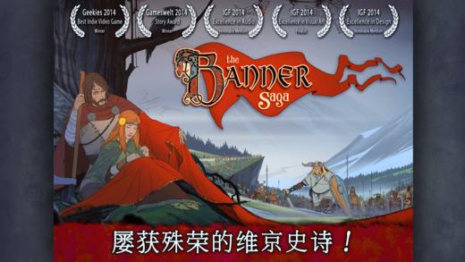 Banner Saga 旗帜的传说[iOS] ¥30丨反斗软件值得买